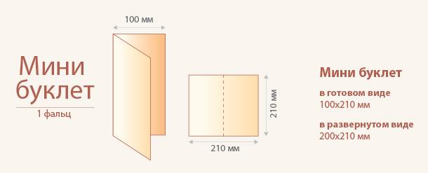 Размер мини буклета