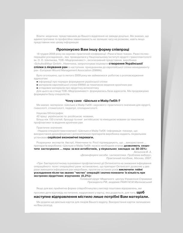 Листовка «Медпроминвест»