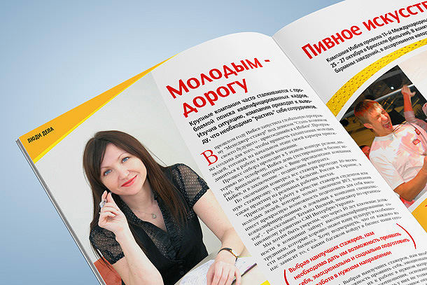 создание журнала